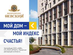ЖК «Невский» от 6 млн рублей Скидки до 430 000 руб.